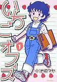 小池田マヤ / 小池田 マヤ のシリーズ情報を見る