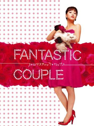 ファンタスティック・カップル DVD-BOX 7枚組の詳細を見る