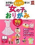 決定版 女の子のおりがみ (実用No.1シリーズ)