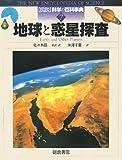 地球と惑星探査 (図説 科学の百科事典)