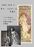 サラ・ベルナールを見た: パリの世紀末、 ベル・エポックの 伝説的女優の目撃録 画像