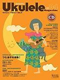 ウクレレ・マガジンVol.4 ~ACOUSTIC GUITAR MAGAZINE Presents(CD付き) (リットーミュージック・ムック)