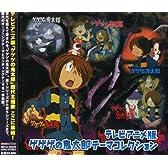 テレビアニメ版 ゲゲゲの鬼太郎 テーマコレクション