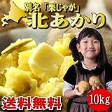 じゃがいも 10kg 北海道ふらの産 北あかり 10kg