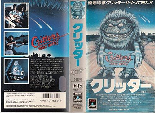 クリッター [VHS]