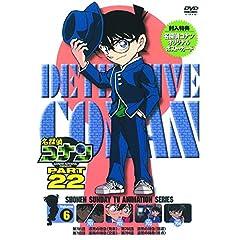 名探偵コナン PART22 Vol.6(期間限定プライス) [DVD]
