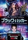 ブラック・ハッカー[DVD]