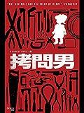 拷問男(字幕版)