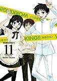 WORKING!! 11巻 (デジタル版ヤングガンガンコミックス)