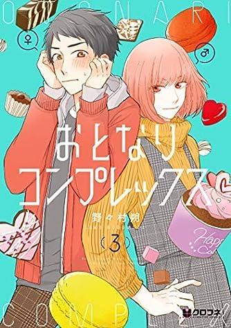 おとなりコンプレックス コミック 1-3巻セット