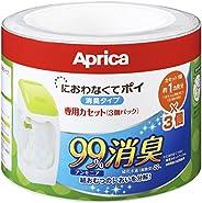 [Amazon限定ブランド] Aprica (アップリカ) coconbaby 紙おむつ処理ポット におわなくてポイ 消臭タイプ 専用カセット 3個パック 09124 「消臭」・「抗菌」・「防臭」可