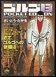 ゴルゴ13 POCKET EDITION ダーティー・ウイング (SPコミックス)