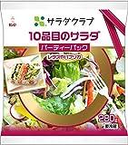 国内産 サラダクラブ  [冷蔵]10品目のサラダ パーティーパック 1袋