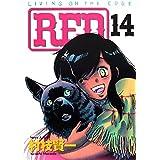 RED(14) (ヤングマガジンコミックス)