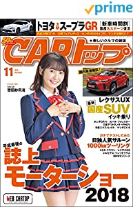 CARトップ (カートップ) 2018年 11月号 [雑誌]