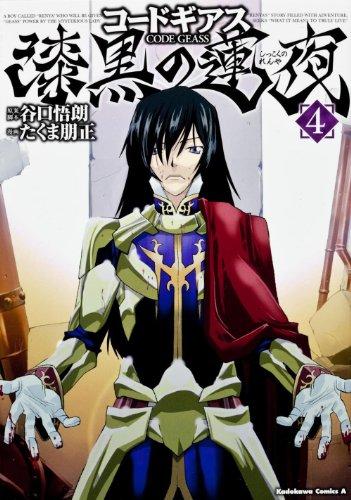 コードギアス 漆黒の蓮夜 (4) (カドカワコミックスAエース)の詳細を見る