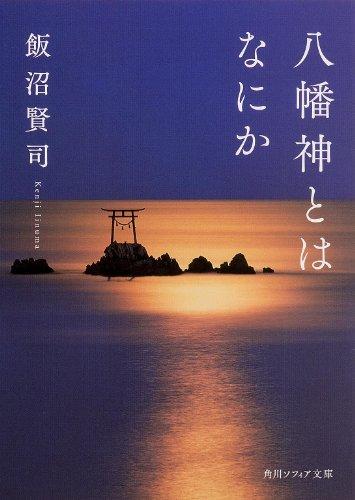 八幡神とはなにか (角川ソフィア文庫)の詳細を見る