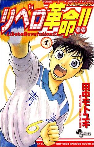 リベロ革命(レボリューション)!! (1) (少年サンデーコミックス)の詳細を見る