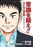 常識を疑え!!新章 : 大いなる夢想 第1話〜第6話: 2018年9月25日特別版 (MyISBN - デザインエッグ社)