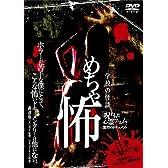めちゃ怖 [DVD] (「呪われた心霊フィルム」驚愕のドキュメント)