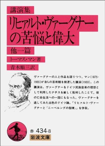 講演集 リヒァルト・ヴァーグナーの苦悩と偉大 他一篇 (岩波文庫)の詳細を見る