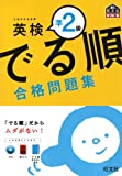 英検準2級 でる順 合格問題集 (旺文社英検書)