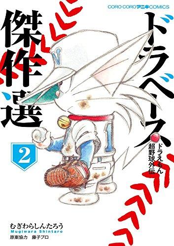 ドラベース ドラえもん超野球外伝 傑作選 2 (てんとう虫コミックススペシャル)