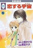恋する宇宙(5) (冬水社・いち*ラキコミックス) (いち・ラキ・コミックス)