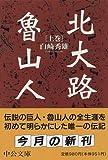 北大路魯山人〈上巻〉 (中公文庫) 画像
