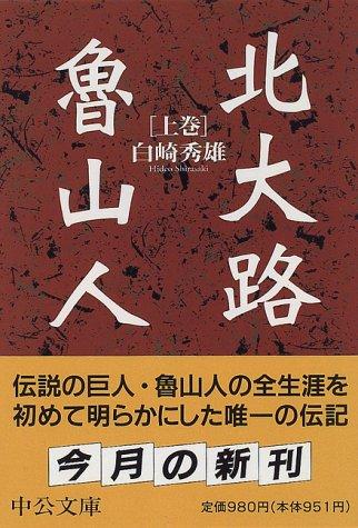 北大路魯山人〈上巻〉 (中公文庫)の詳細を見る