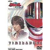 未来戦隊タイムレンジャー(5) [DVD]