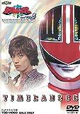 未来戦隊タイムレンジャー(5)[DVD]