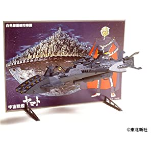 超巨大戦艦 (宇宙戦艦ヤマト)