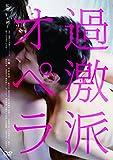 過激派オペラ[DVD]