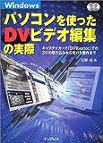 パソコンを使ったDVビデオ編集の実際―キャプチャカード「DVRaptor」でのDVの取り込みから完パケ製作まで