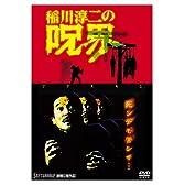 稲川淳二の呪界 [DVD]