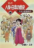 まんが人物・日本の歴史 (8)