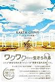EARTH GYPSY(あーす・じぷしー)-はじまりの物語- 画像