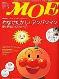 MOE (モエ) 2012年 03月号 [雑誌] [雑誌] / 白泉社 (刊)