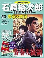 石原裕次郎シアター DVDコレクション 50号 『青春大統領』  [分冊百科]