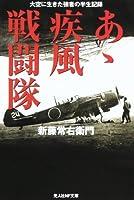 あゝ疾風戦闘隊―大空に生きた強者の半生記録 (光人社NF文庫)