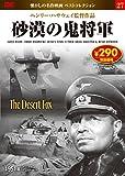 DVD 砂漠の鬼将軍 (NAGAOKA DVD)
