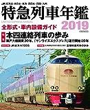 JR特急列車年鑑2019
