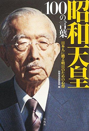 昭和天皇 100の言葉 日本人に贈る明日のための心得