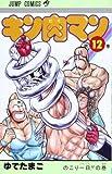 キン肉マン 12 (ジャンプコミックス)