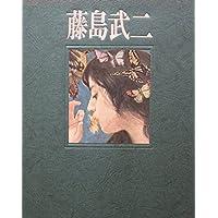 藤島武二 (1967年)