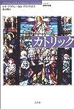 カトリック (シリーズ世界の宗教)