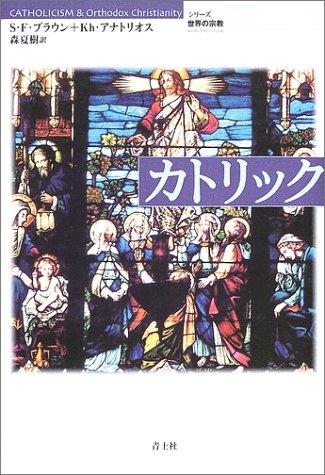 カトリック (シリーズ世界の宗教)の詳細を見る