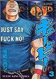 QP 3 (ヤングキングコミックス)
