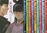 応天の門 コミック 1-10巻セット
